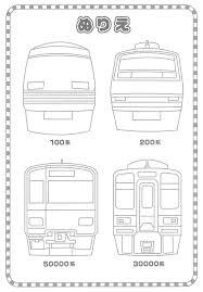 塗り絵 電車 無料 のすべてのベスト 無料の印刷用ぬりえページ