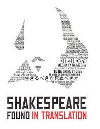 essay mit global shakespeares