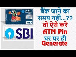 generate atm pin for sbi debit card