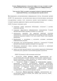 Архивная практика МГГУ им М А Шолохова Доклад lecture 04 45 0 kb
