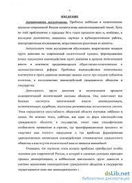 в органах законодательной власти современной России Лоббизм в органах законодательной власти современной России Куценко Екатерина Александровна