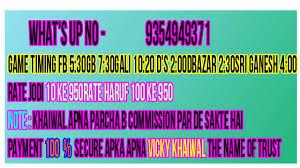 Satta Guru Satta Jodi Best Satta Pk Sattaguru Aaj Ka