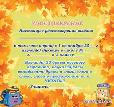 Удостоверение об изучении букваря Оформление детского сада все  Удостоверение об изучении букваря