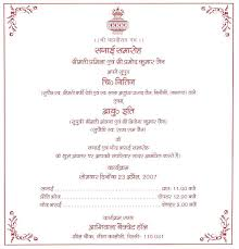 wedding invitation wording in hindi wedding invitation wording hindi new wedding invitation in hindi free