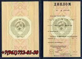 Купить диплом в Пензе Диплом СССР до 1996