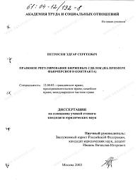 Диссертация на тему Правовое регулирование биржевых сделок На  Диссертация и автореферат на тему Правовое регулирование биржевых сделок На примере фьючерсного контракта