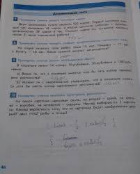 ГДЗ Тесты и контрольные работы по математике класс Козлова 48стр