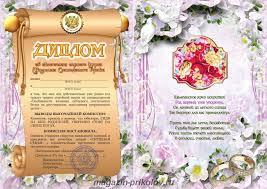 Свадебный диплом год Ситцевая годовщина свадьбы Диплом на 1 годовщину свадьбы