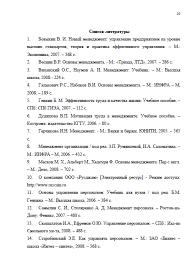 Декан НН Отчёт по преддипломной практике на тему Разработка  Страница 19 Разработка систем мотивации персонала на предприятии Страница 20