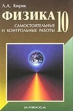 Книга Физика класс Самостоятельные и контрольные работы  Физика 10 класс Самостоятельные и контрольные работы