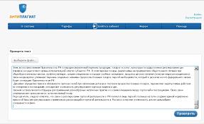 Как проверить научную статью на плагиат обзор программ Проверка плагиата научной статьи antiplagiat