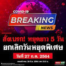 TravelNews - #TravelNews : สั่งเบรก! หยุดยาว 5 วัน ยกเลิกวันหยุดพิเศษ  ยกเลิกวันหยุดพิเศษ ยกเลิกวันหยุดพิเศษ . #เนื้อหาข่าวจาก :  https://www.bangkokbiznews.com/news/detail/946060 .  --------------------------------------------------- ช่วงนี้สถานการณ์โค ...