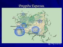 Презентация на тему Евразия Географическое положение Из истории  6 Рекорды Евразии