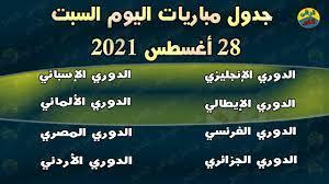جدول مباريات اليوم السبت 28-8-2021 - YouTube