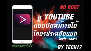 ดูยูทูป แบบปิดหน้าจอได้ ไม่มีโฆษณา ทำได้ทุกรุ่น โคตรง่าย!!!!! (ANDROID)  วิธีแก้ล้อคอินไม่ได้ ในเม้น - YouTube