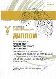 Достижения и социальная ответственность Ассоциация СРО  Диплом победителя в номинации Лучший сайт саморегулируемого объединения