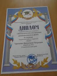 Грамоты дипломы благодарности МБДОУ Детский сад  Грамоты дипломы благодарности