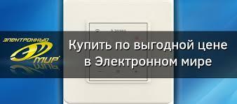 <b>Терморегулятор Terneo sx</b> Ivory купить | ELMIR - цена, отзывы ...