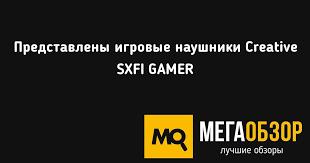 Представлены игровые <b>наушники Creative SXFI GAMER</b> ...