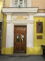 Музей <b>Сергея Прокофьева</b> (Москва) — Википедия