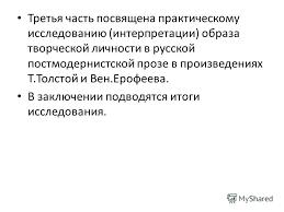 Презентация на тему Магистерская диссертация ТВОРЧЕСКАЯ  11 Третья