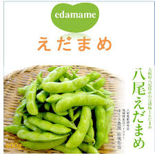 Đậu Nành Nhật (Edamame Yao - Nhật Bản). | Shopee Việt Nam