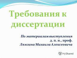 Презентация на тему По материалам выступления д п н проф  Лямзина Михаила Алексеевича Требования к диссертации