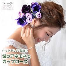 楽天市場ヘッドドレス 花 ウェディング 紫の アネモネ とカップローズ
