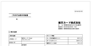 楽天 カード 明細 pdf