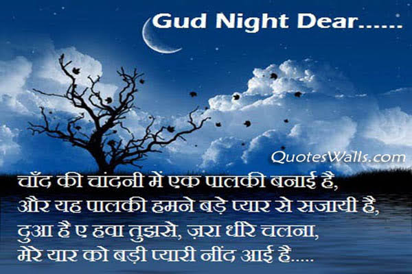 good night quotes in hindi for friends