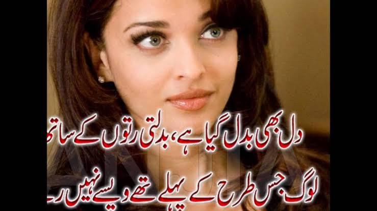 mohabbat bhari shayari urdu