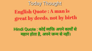 Today Thought 10 Nov 2017 Hindienglish