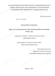 Диссертация на тему Пределы интерпретации текста как ключевая  Диссертация и автореферат на тему Пределы интерпретации текста как ключевая проблема концепции Умберто Эко