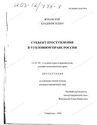 Диссертация на тему Субъект преступления в уголовном праве России  Диссертация и автореферат на тему Субъект преступления в уголовном праве России
