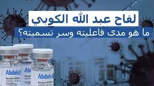 لقاح عبد الله الكوبي.. ما هو مدى فاعليته وسر تسميته؟ - YouTube