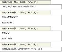 「岡崎紗絵 高校受験ナビ」の画像検索結果
