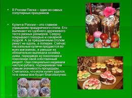 Презентации на тему Пасха пасхальные традиции и обычаи скачать  презентация пасха в россии презентация на тему пасха в россии
