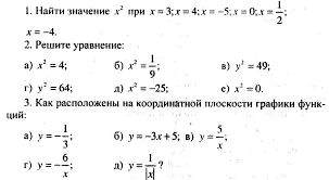 Задачи на квадратные корни с объяснением учителя ii