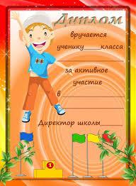 Образцы дипломов и сертификатов для детских конкурсов  Фото образцы дипломов и сертификатов для детских конкурсов