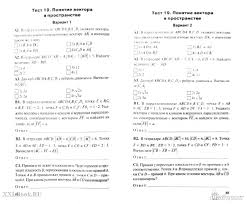 Геометрия класс Контрольно измерительные материалы ФГОС  Геометрия 10 класс Контрольно измерительные материалы ФГОС