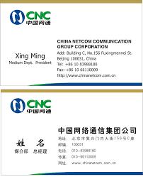Chinese Matters 名片míngpiànbusiness Card