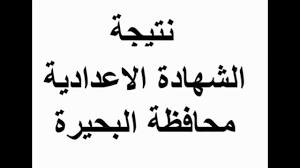 نتيجة الشهادة الاعدادية 2019 محافظة البحيرة الترم الثاني.. ابحث عن النتيجة  برقم الجلوس - كلمة دوت أورج
