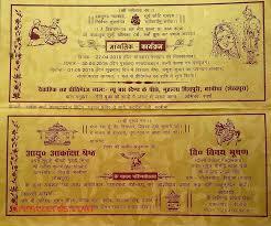 wedding card in hindi age wedding and jewellery wedding card matter in hindi for