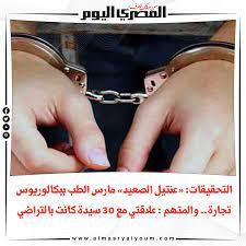 المصري اليوم - التحقيقات: «عنتيل الصعيد» مارس الطب...