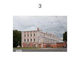 Презентация МХК Контрольная работа по архитектуре Санкт Петербурга  3