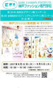 全国高校生ウエディングドレスデザイン画コンクールグランプリ受賞