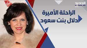 الاميرة دلال بنت الملك سعود بن عبد العزيز و زوجة الوليد بن طلال في ابرز  محطات حياتها - YouTube
