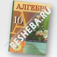 Спиши ру алгебра класс алимов контрольные работы  спиши ру алгебра 7 класс алимов контрольные работы