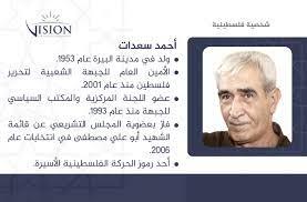 أحمد سعدات | مركز رؤية للتنمية السياسية