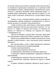 Алиментные обязательства понятие элементы виды Курсовая Курсовая Алиментные обязательства понятие элементы виды 4